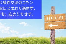 サムネイル_オファー(条件)面談で年収交渉を成功させる3つの秘訣