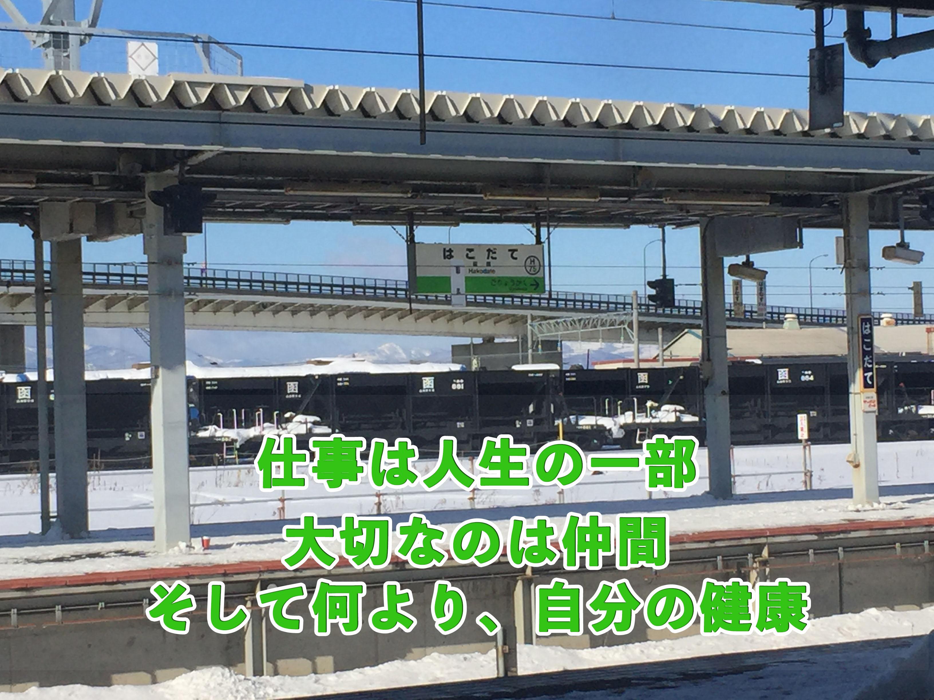 北海道へIターン転職しよう
