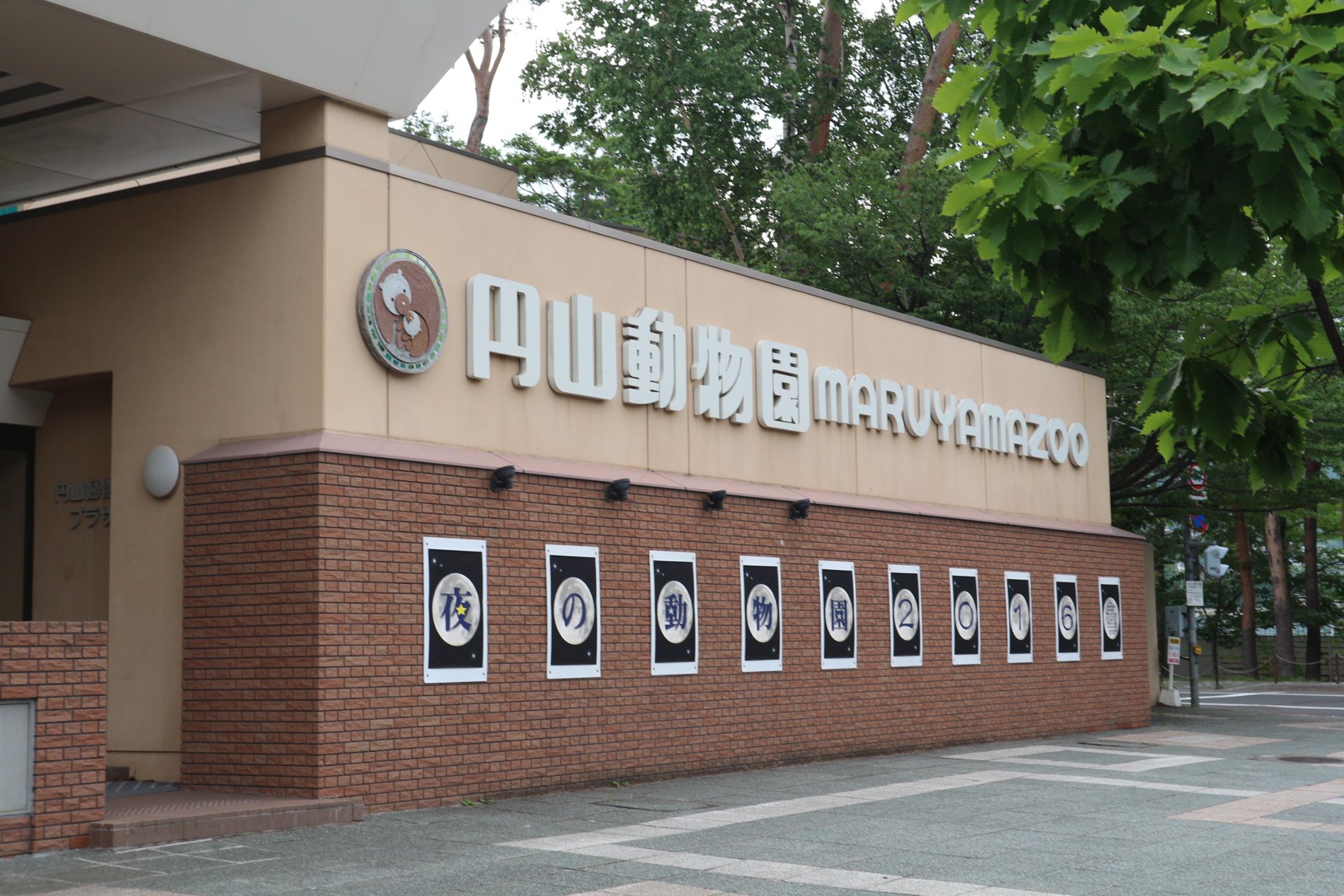 円山動物園エントランス