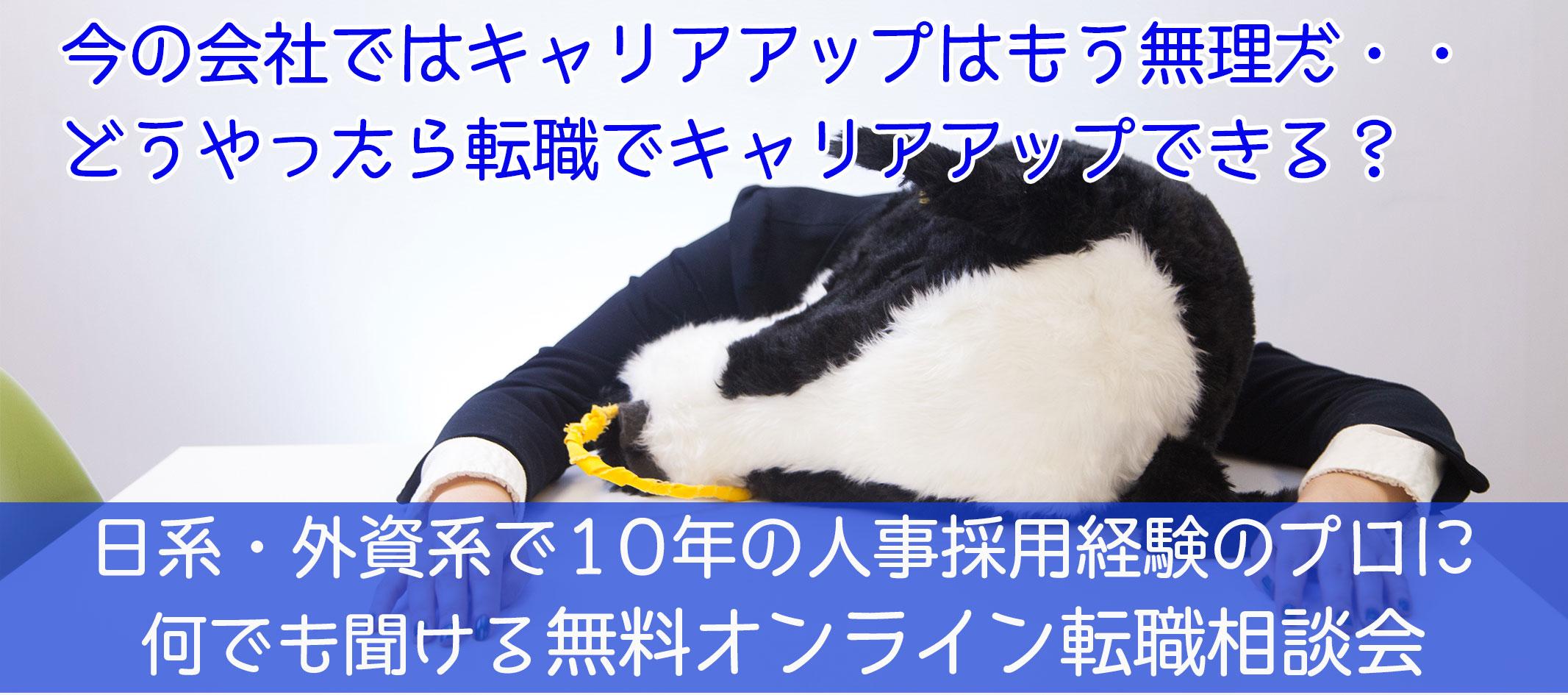 ヘッダーバナー_無料オンライン転職相談会20180506