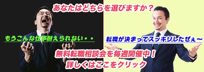 無料転職相談会バナー_20180520