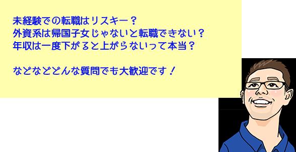 オンライン相談会CTA用