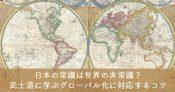 武士道に学ぶグローバル化対応のコツ